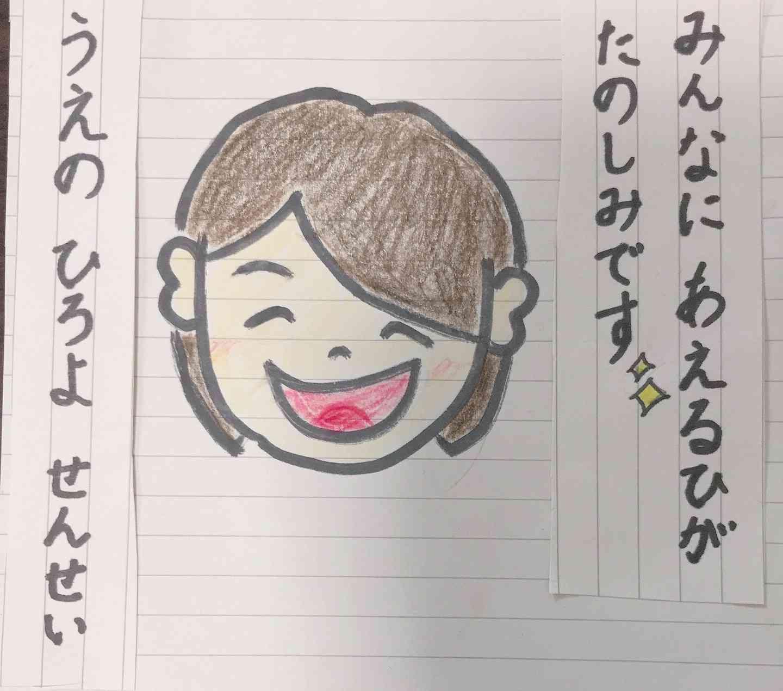 上野 ホームページ用 写真.jpg